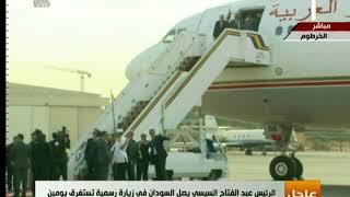 شاهد..مراسم استقبال الرئيس السيسي بالعاصمة السودانية الخرطوم
