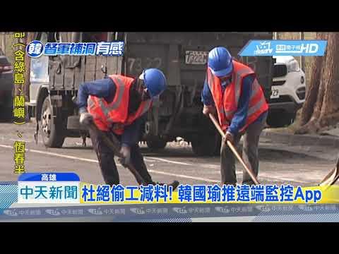 20190122中天新聞 「路不平就沒活路」 韓國瑜督軍路平工程