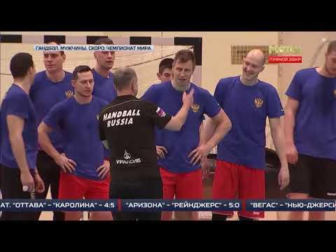 Тренировки вместо оливье | «Матч ТВ» о подготовке к ЧМ-2019