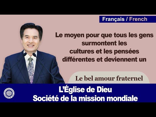 Le bel amour fraternel 【l'Église de Dieu Société de la Mission Mondiale】