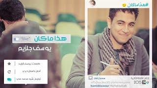 Youssef Guelzim #Hada Makan | هذا ما كان# يوسف جلزيم (Official Clip)