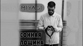 MiyaGi - Сонная Лощина (4K Video Clip) (2018)