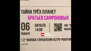 ИЛЛЮЗИОНЫ! ТРЮКИ! Новогоднее шоу ТАЙНА ТРЁХ ПЛАНЕТ братья САФРОНОВЫ Экспоцентр Москва