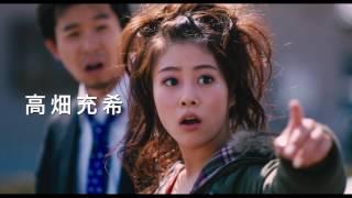蒼井優主演!高畑充希共演!映画『アズミ・ハルコは行方不明』予告編