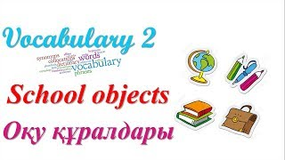 vocabulary 2. school objects