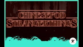 Talking about Stranger Things (Netflix) in Chinese [Intermediate]