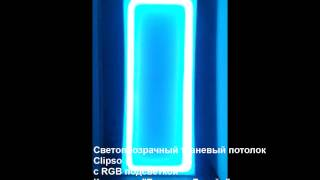 Тканевые натяжные потолки с RGB подсветкой(Посмотреть и заказать тканевые потолки с RGB подсветкой (светодиодной лентой) Вы можете в шоуруме-офисе комп..., 2014-12-10T15:01:48.000Z)