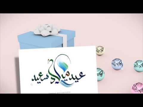 Joyeux Anniversaire Bleu Clip Calligraphie Arabe De Ahmad Dari