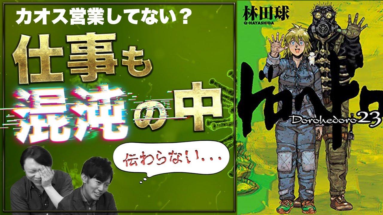 【漫画:ドロヘドロ】9:14でスッキリ!林田球先生の素敵な魔法ワールドです!混沌はどこから発生しているか!