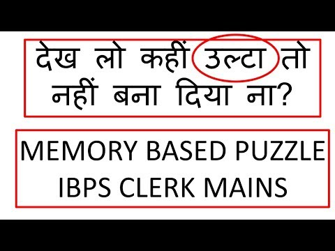 MEMORY BASED PUZZLES ASKED IN IBPS CLERK MAINS 2019 | IBPS CLERK MAINS SAFE ATTEMPTS AND CUTOFF thumbnail