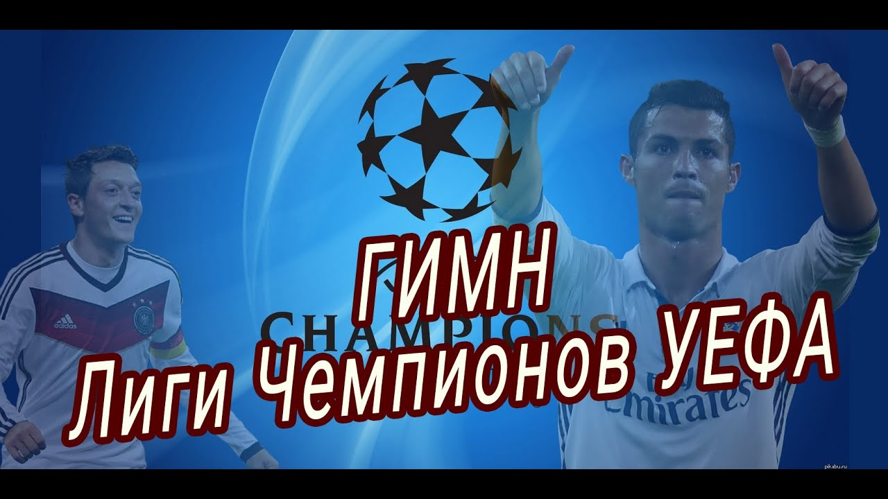 Гимн Лиги чемпионов с текстом и переводом на русский язык
