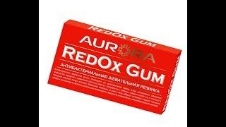 Redox Gum -  непростая жевательная пастила! Продукция Авроры
