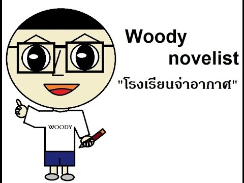 Woody novelist : โรงเรียนจ่าอากาศ