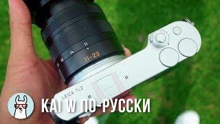 kai W по-русски: Обзор Leica TL2