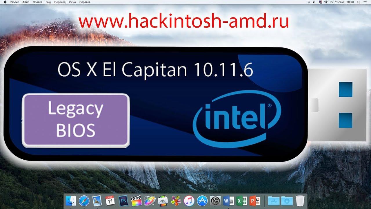 Флешка с OS X El Capitan 10 11 6 Clover Legacy BIOS Intel Hackintosh