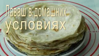 Тонкий армянский лаваш в домашних условиях