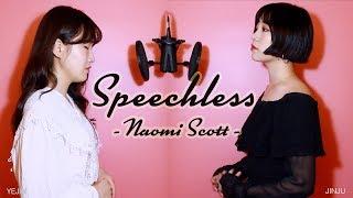 [진주의 역대급 콜라보레이션‼️] 'Aladdin' OST🎬- Speechless by Naomi Scott covered by 현진주 (JINJU) Duet with 예진아씨