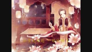 (APH)【中国語で 歌ってみた, アル!】 「あいやぁ四千年」 【雨音 アルト】