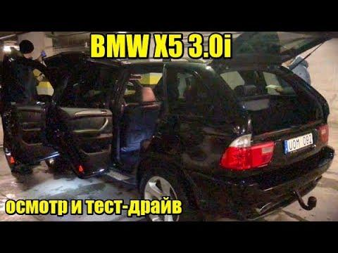 Купили отличный BMW X5, но клиент отказался от машины...