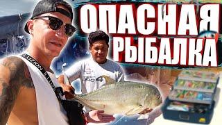 Рыбалка ЦЕНОЮ в ЖИЗНЬ Как ловят рыбу морские ЦЫГАНЕ