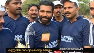 Friendly cricket match between politicians, police and journalists at Kannur
