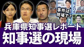 選挙は現場でリアルに限る!兵庫県知事選挙現場レポート|第87回 選挙ドットコムちゃんねる #4
