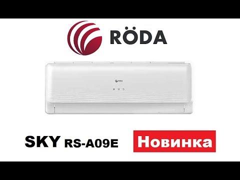 Видеообзор Кондиционера Roda SKY RS A09ERU Новинка 2017 г.