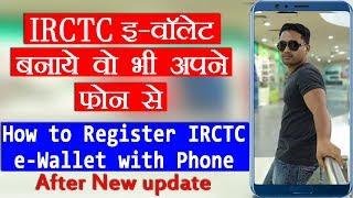 How to Register IRCTC e-Wallet after New Update | IRCTC इ-वॉलेट नया अपडेट में कैसे करे रेजिस्टर 2018