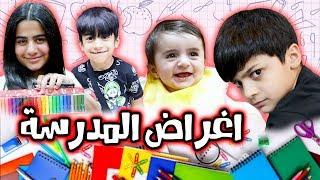 فلوق شرينا اغراض المدرسة بالاحرف الابجدية - عائلة عدنان