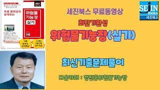 위험물기능장필기 기출문제풀이 제68회 03강