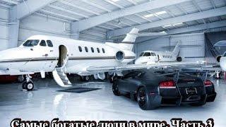 Мотивационный фильм. Самые богатые люди в мире. Часть 3