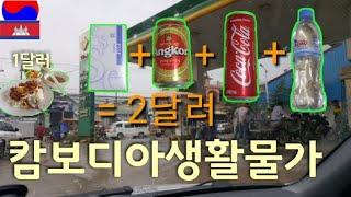 캄보디아생활물가(1) ,.담배,맥주,콜라,생수..김치, 수박, 소고기, 돼지고기, 점심값, 커피값, 주차비, 기름값