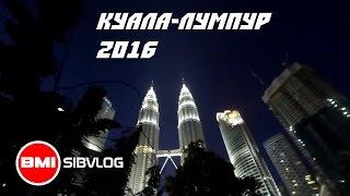 Куала-Лумпур (Малайзия) 2016 [BMI SibVlog]