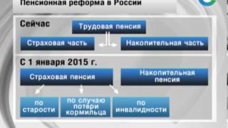С 2015 года пенсии в России будут начислять по-новому