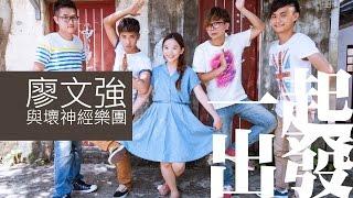一起出發 - 廖文強與壞神經樂團 feat. 江松霖 (Official Music Video)