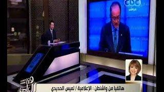 فيديو.. لميس الحديدي: مصر لم تطلب رسميا معونة من البنك الدولي