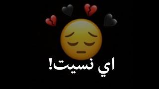فراق الحبيب حزين كرومات عراقي تصميم شاشه سوداء بدون حقوق🥀✨ريمكس🔥🎧•اغاني حزينه😭