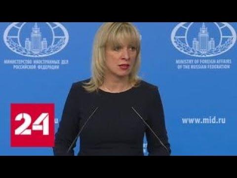 Захарова отреагировала на притеснения Госдепа: американцам выделят спецместа - Россия 24