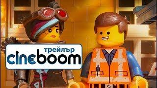 LEGO Филмът 2:  Второто пришествие / The Lego Movie 2: The Second Part
