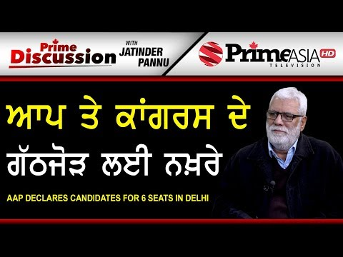 Prime Discussion With Jatinder Pannu 815 AAP Declares Candidates for 6 Seats in Delhi