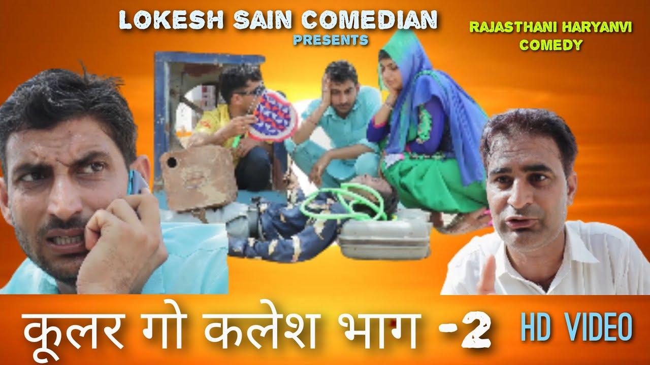 कूलर गो कलेश भाग-2||Lokesh Sain |Rajasthani Haryanvi Comedy