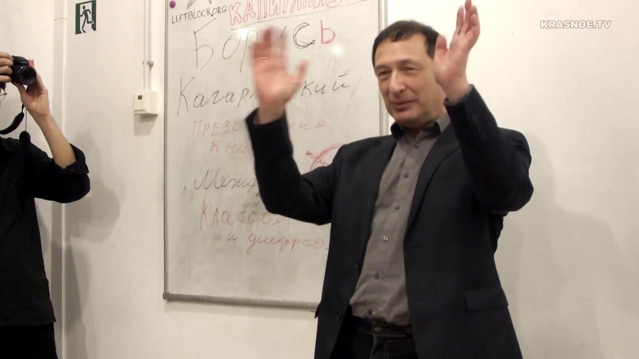 "Борис Кагарлицкий. Антикап (2), ""Между классом и дискурсом"""