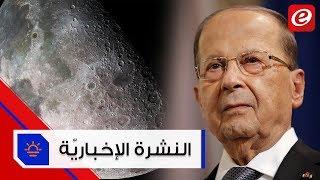 موجز الاخبار: عون يؤكد حرصه على إجراء الانتخابات في موعدهاوشركة أميركية تطلق رحلات إلى القمر