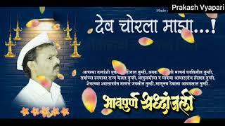 Shradhanjali video status
