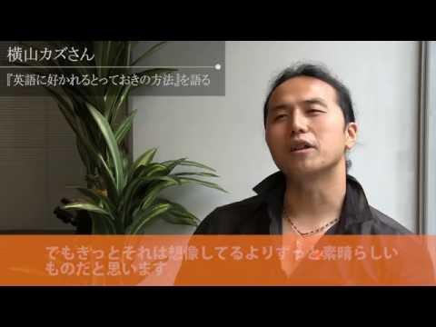 横山カズさん『英語に好かれるとっておきの方法』著者メッセージ