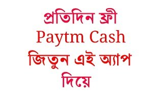 প্রতিদিন ফ্রী Paytm Cash জিতুন এই অ্যাপ টি থেকে || Technical Bondhu ||