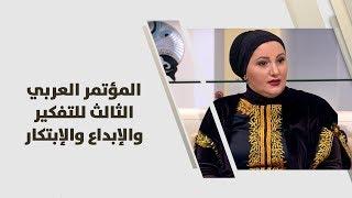 رندا الطحان - المؤتمر العربي الثالث للتفكير والإبداع والإبتكار - نشاطات وفعاليات