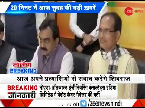 Morning Breaking: Shivraj Singh Chauhan claims to again form government in Madhya Pradesh