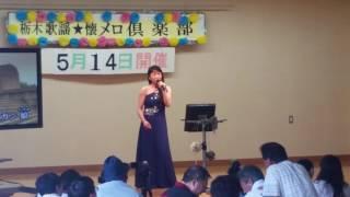 2016 5/14 栃木歌謡懐メロ倶楽部 歌謡ショ―