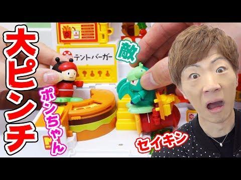 ポンちゃんの経営するハンバーガーショップが大ピンチ・・・【ムシ忍】